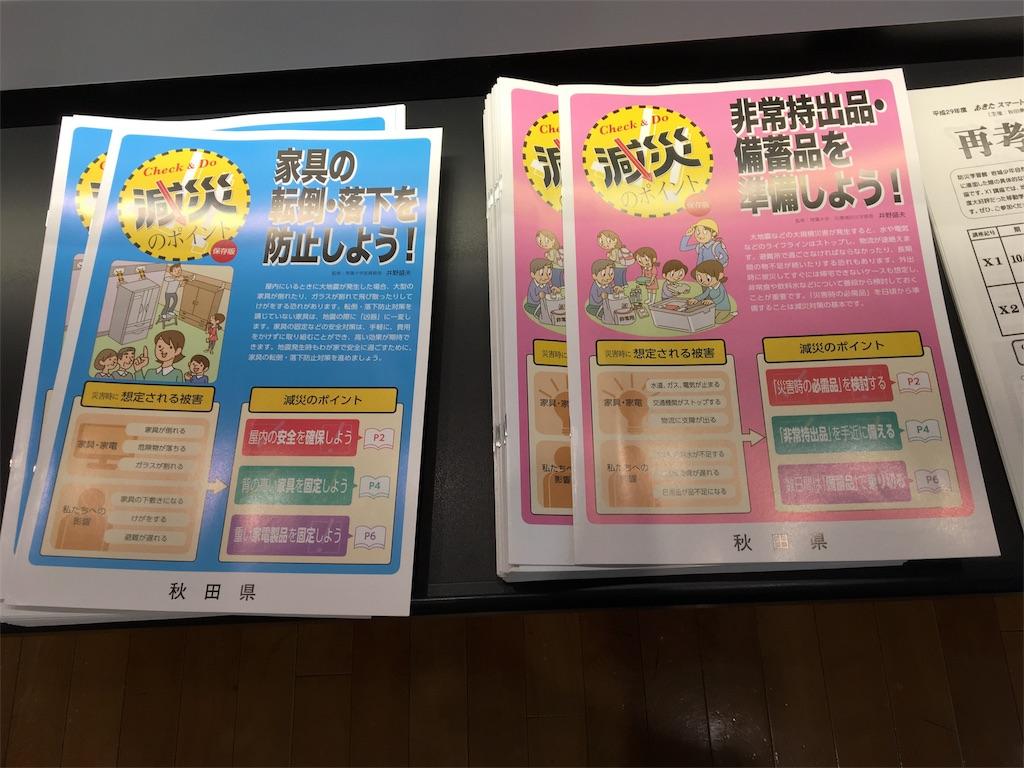 f:id:yurihonjo-kosodate:20171010150950j:image