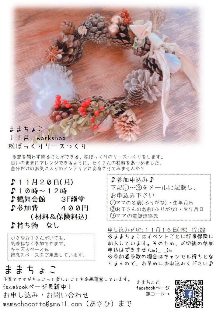 f:id:yurihonjo-kosodate:20171102224421j:image