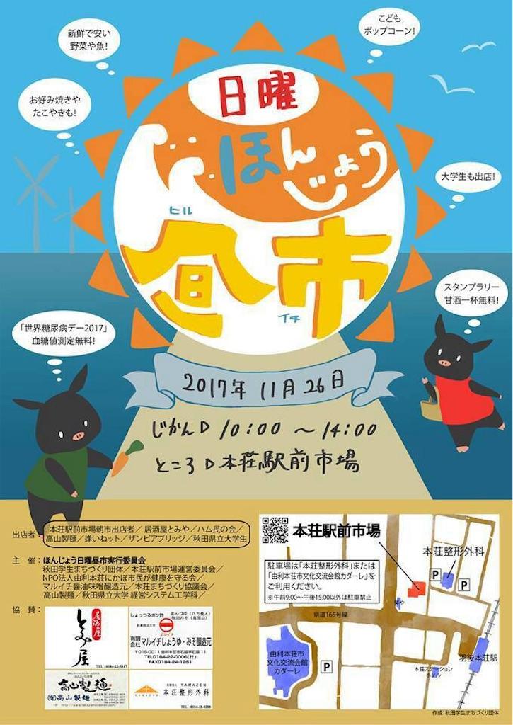 f:id:yurihonjo-kosodate:20171118105848j:image