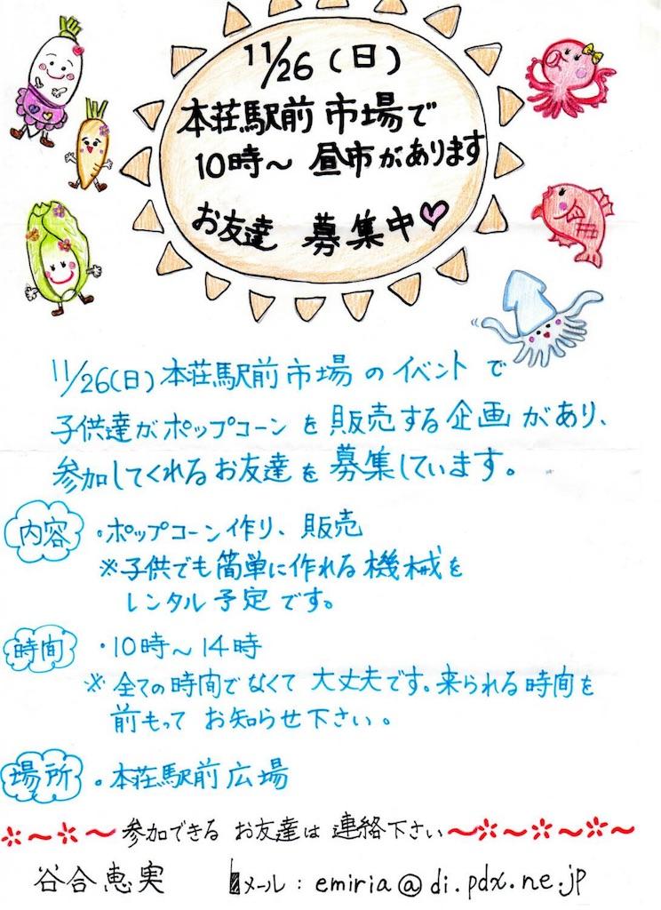 f:id:yurihonjo-kosodate:20171118105851j:image