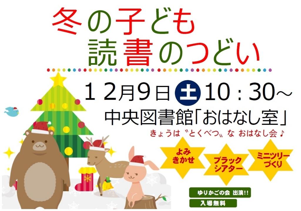 f:id:yurihonjo-kosodate:20171125012426j:plain