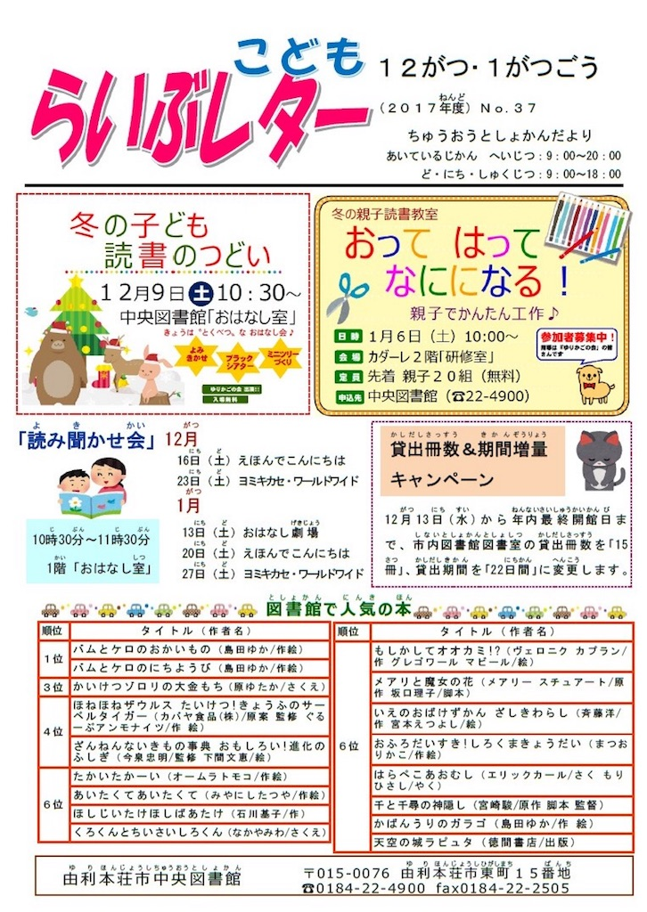 f:id:yurihonjo-kosodate:20171201205136j:image