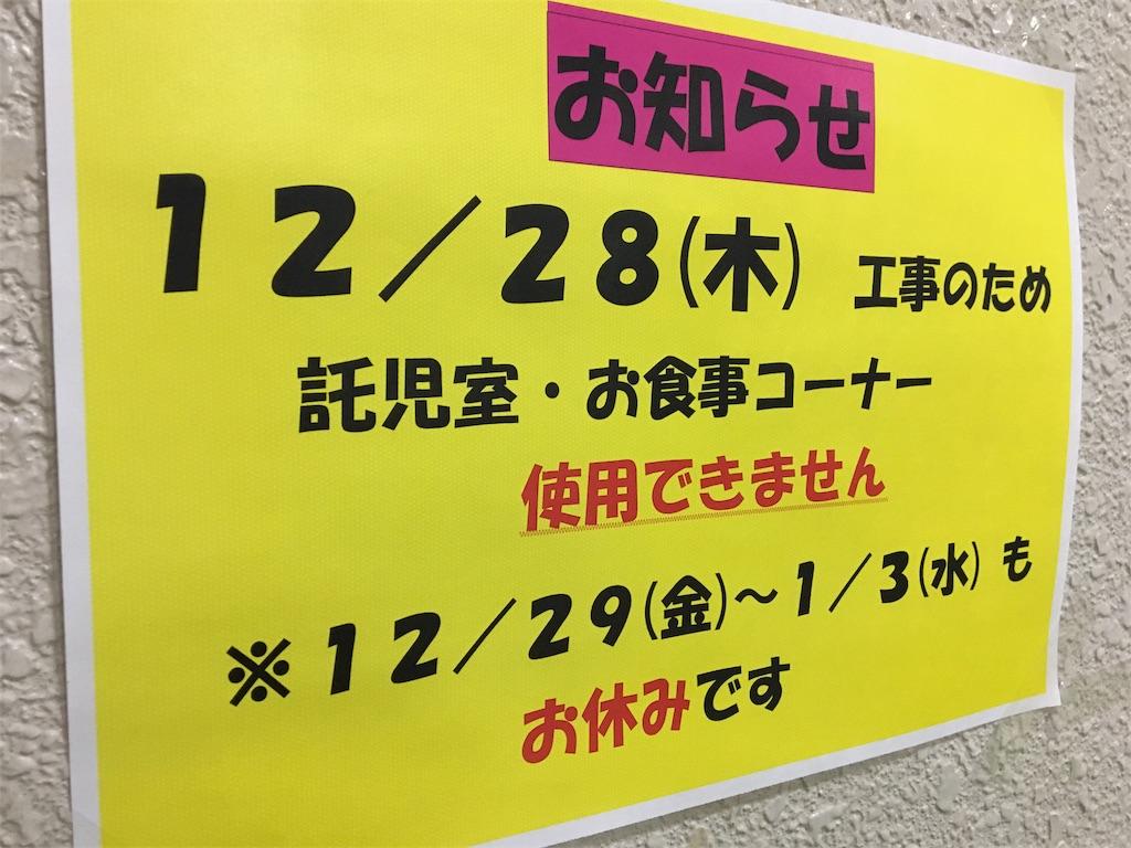 f:id:yurihonjo-kosodate:20171228001959j:image