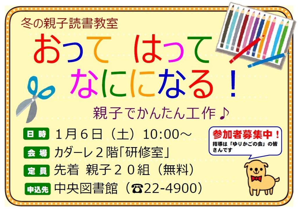 f:id:yurihonjo-kosodate:20171228011558j:plain