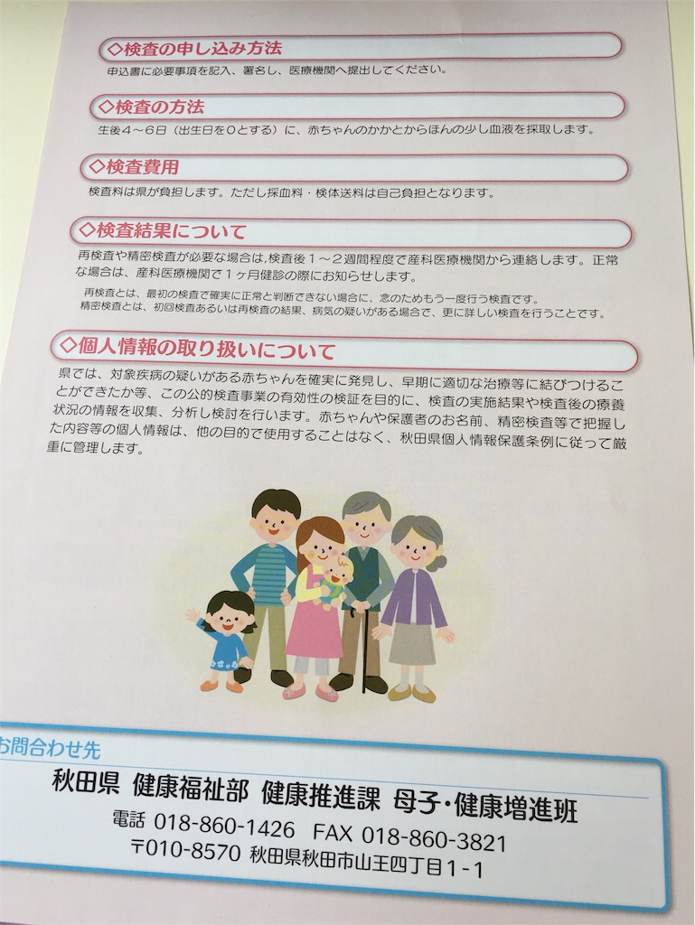 f:id:yurihonjo-kosodate:20171228041514j:image
