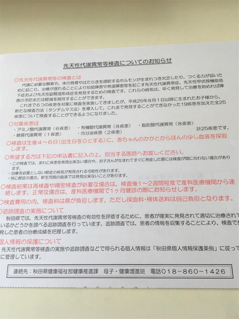 f:id:yurihonjo-kosodate:20171228041537j:image