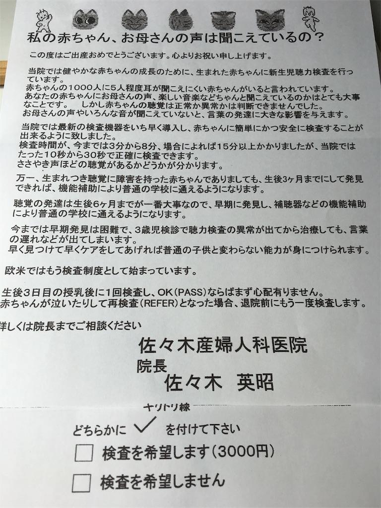 f:id:yurihonjo-kosodate:20171228041556j:image