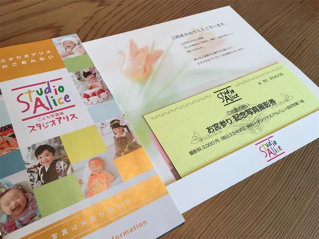 f:id:yurihonjo-kosodate:20171228042301j:image