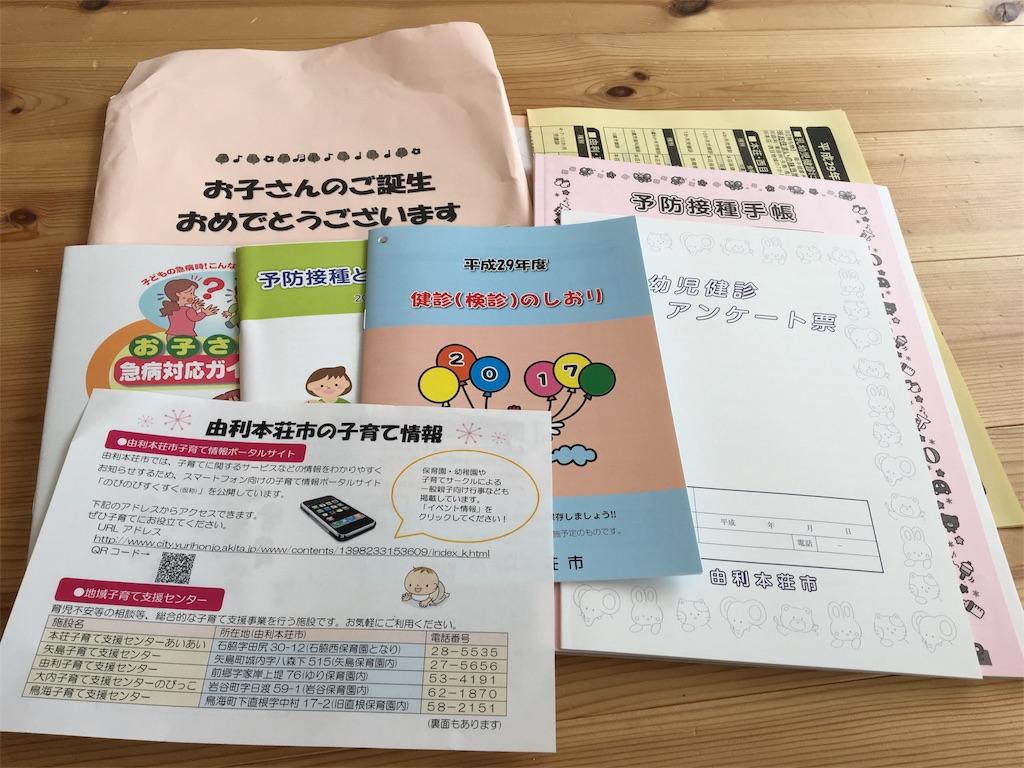 f:id:yurihonjo-kosodate:20171228044329j:image