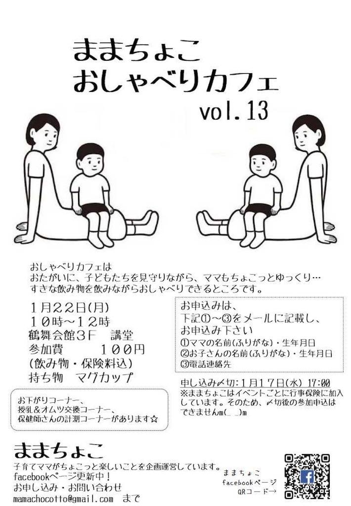 f:id:yurihonjo-kosodate:20180105132951j:image