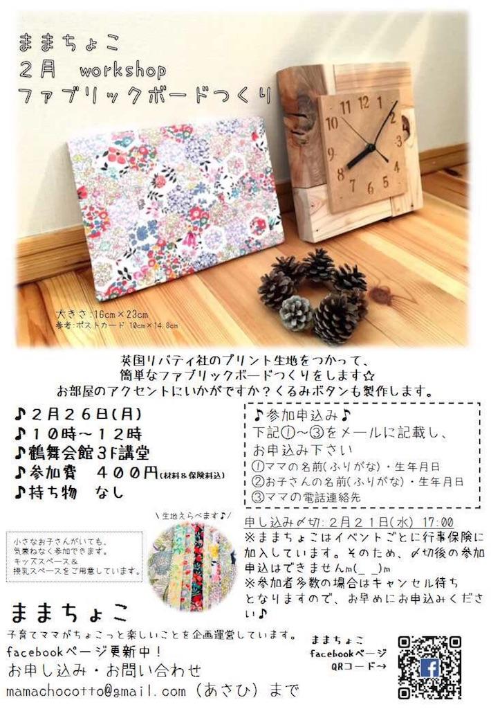 f:id:yurihonjo-kosodate:20180205151919j:image