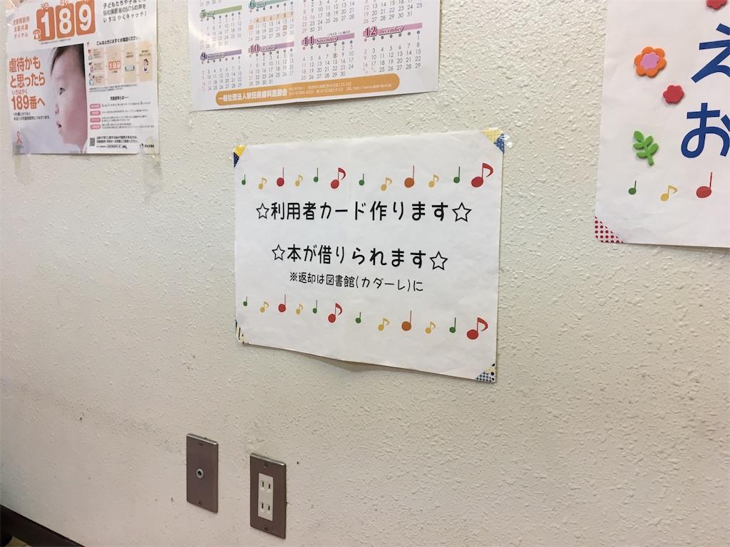 f:id:yurihonjo-kosodate:20180224121302j:image