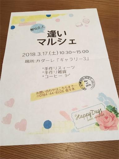 f:id:yurihonjo-kosodate:20180316172708j:image