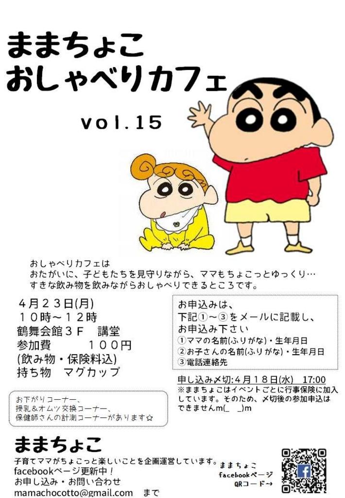f:id:yurihonjo-kosodate:20180401175528j:plain