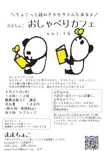 f:id:yurihonjo-kosodate:20180604085646j:image