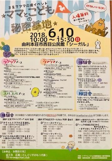 f:id:yurihonjo-kosodate:20180607173734j:image