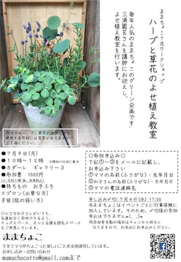 f:id:yurihonjo-kosodate:20180620184557j:image