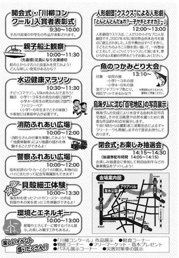 f:id:yurihonjo-kosodate:20180702142437j:image