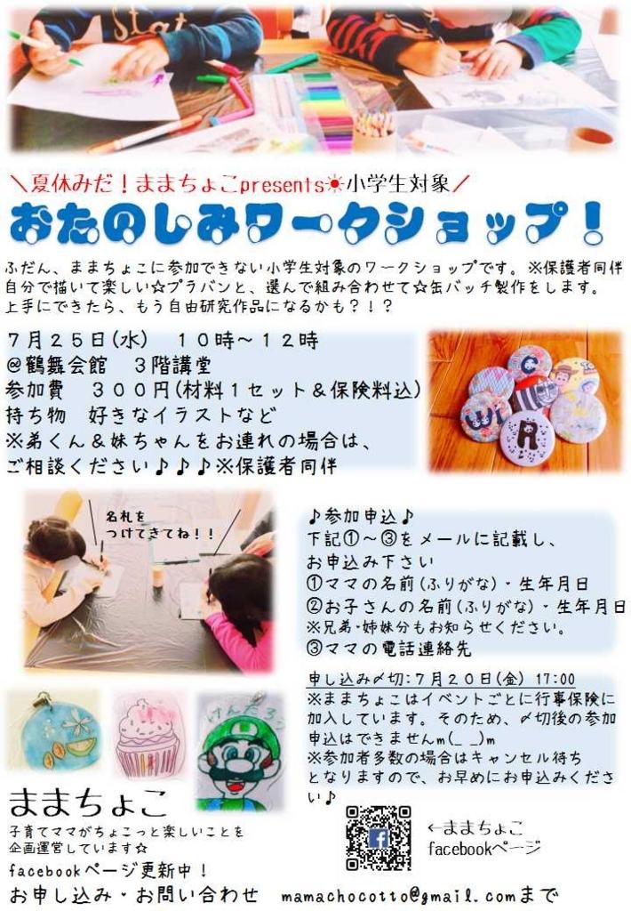f:id:yurihonjo-kosodate:20180706173454j:plain