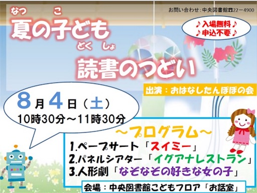 f:id:yurihonjo-kosodate:20180804044847j:image
