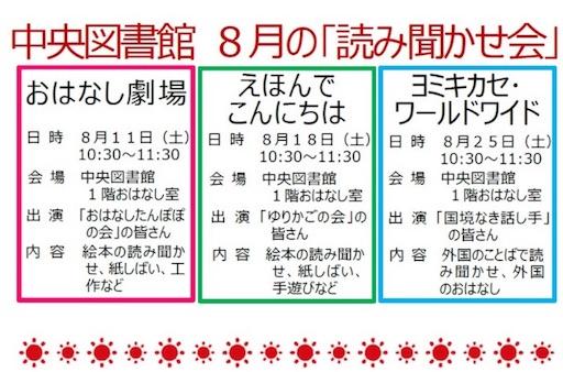 f:id:yurihonjo-kosodate:20180804044850j:image