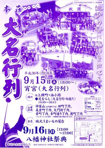 f:id:yurihonjo-kosodate:20180915012526j:image