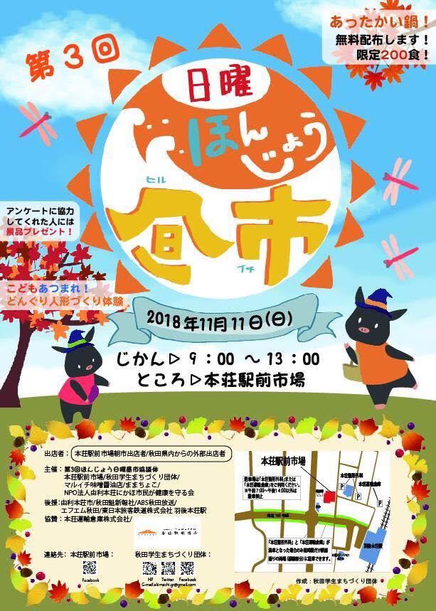 f:id:yurihonjo-kosodate:20181108022634j:plain