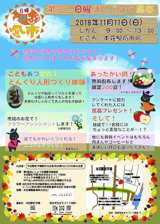 f:id:yurihonjo-kosodate:20181108022637j:plain
