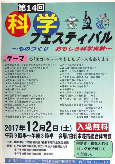 f:id:yurihonjo-kosodate:20181108051919j:plain