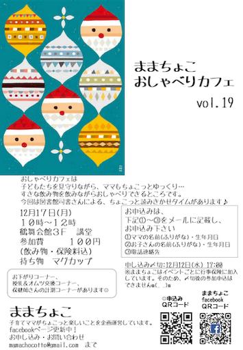 f:id:yurihonjo-kosodate:20181202132224p:image