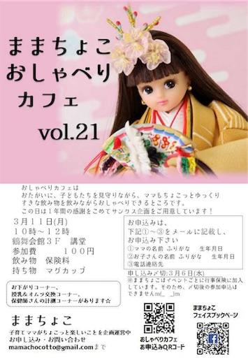 f:id:yurihonjo-kosodate:20190227202815j:image