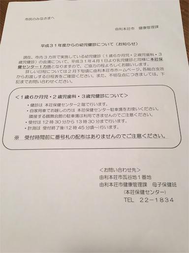 f:id:yurihonjo-kosodate:20190227225527j:image