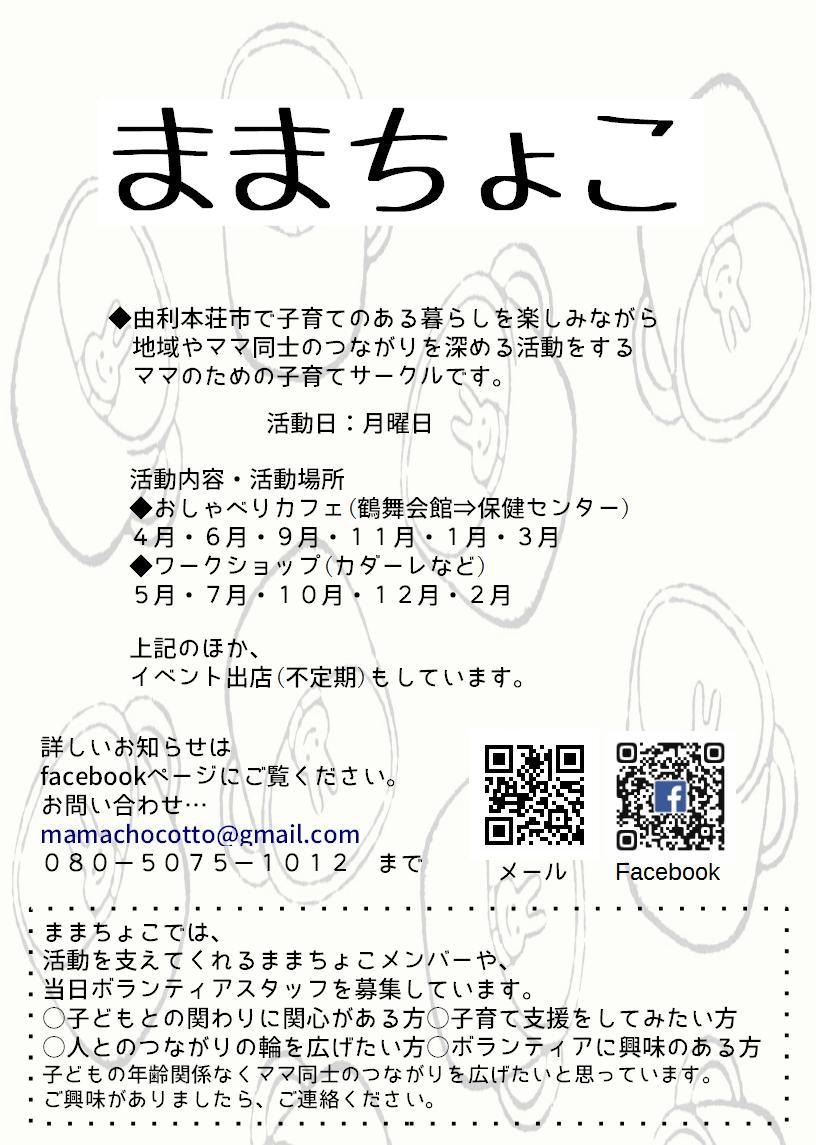 f:id:yurihonjo-kosodate:20190403104152j:plain