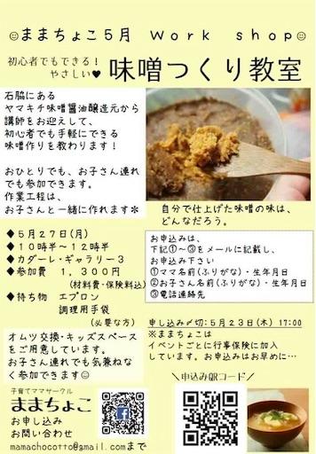 f:id:yurihonjo-kosodate:20190429164406j:image
