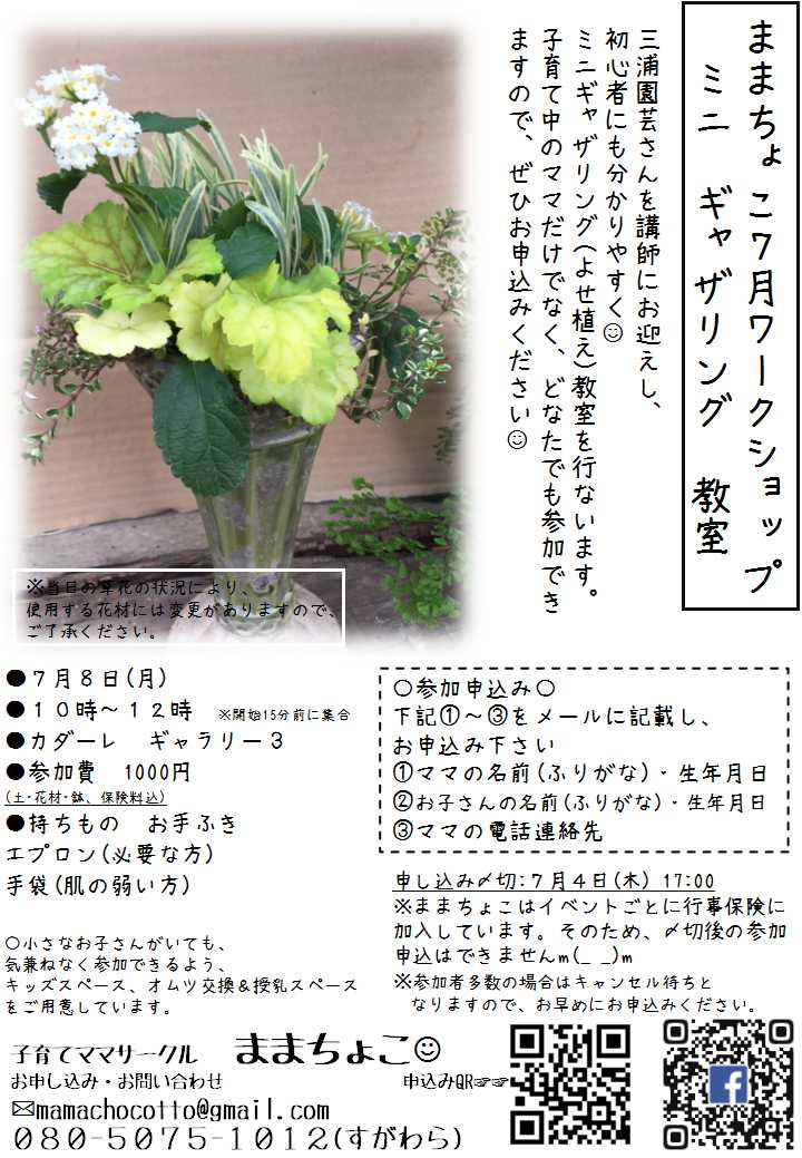 f:id:yurihonjo-kosodate:20190625155505j:plain