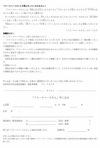 f:id:yurihonjo-kosodate:20190709125854j:image