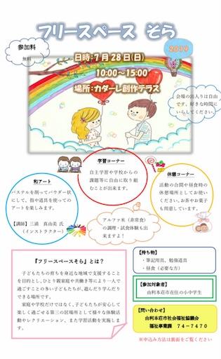 f:id:yurihonjo-kosodate:20190709125857j:image