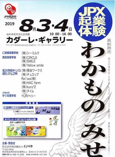 f:id:yurihonjo-kosodate:20190804002240j:image