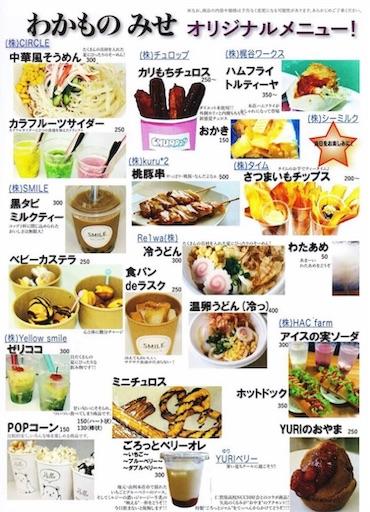 f:id:yurihonjo-kosodate:20190804002250j:image