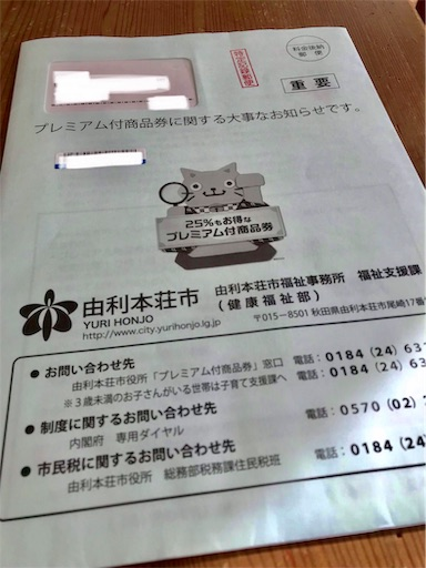 f:id:yurihonjo-kosodate:20191002145241j:plain