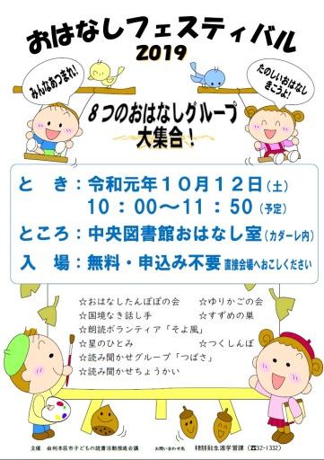 f:id:yurihonjo-kosodate:20191009104458j:plain