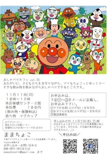f:id:yurihonjo-kosodate:20191024214945j:image