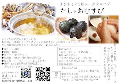 f:id:yurihonjo-kosodate:20200121195916j:image
