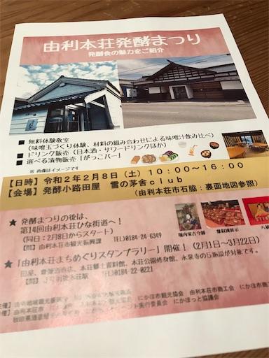 f:id:yurihonjo-kosodate:20200208072007j:image