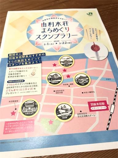 f:id:yurihonjo-kosodate:20200208072019j:plain