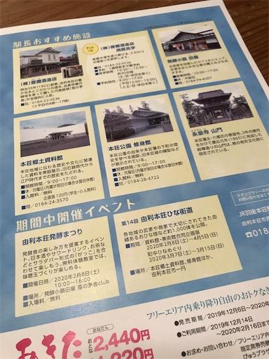 f:id:yurihonjo-kosodate:20200208072023j:plain