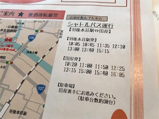 f:id:yurihonjo-kosodate:20200208080450j:image