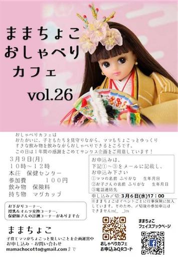 f:id:yurihonjo-kosodate:20200217184110j:image