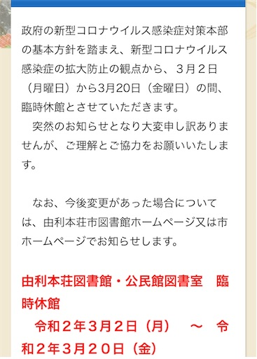 f:id:yurihonjo-kosodate:20200229090311j:image