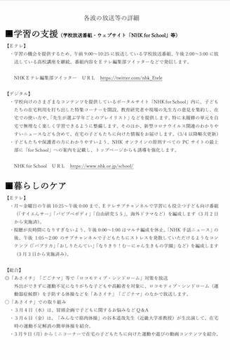 f:id:yurihonjo-kosodate:20200303222458j:image
